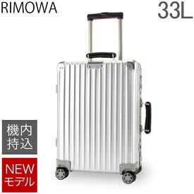 【あす楽】 リモワ RIMOWA クラシック キャビン S 33L 4輪 機内持ち込み スーツケース キャリーケース キャリーバッグ 97252004 Classic Cabin S 旧 クラシックフライト 【NEWモデル】【5%還元】