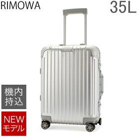 【5%還元】【あす楽】リモワ RIMOWA オリジナル キャビン 35L 4輪 機内持ち込み スーツケース キャリーケース キャリーバッグ 92553004 Original Cabin 旧 トパーズ 【NEWモデル】
