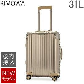 【5%還元】【あす楽】リモワ rimowa オリジナル キャビン s 31l 4輪 機内持ち込み スーツケース キャリーケース キャリーバッグ 92552034 original cabin s 旧 トパーズ 【newモデル】