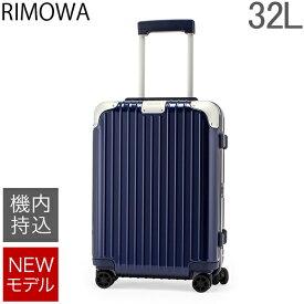 【あす楽】 リモワ RIMOWA ハイブリッド キャビン S 32L 機内持ち込み スーツケース キャリーケース キャリーバッグ 88352604 Hybrid Cabin S 旧 リンボ 【NEWモデル】【5%還元】