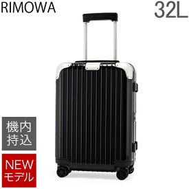 【お盆もあす楽】リモワ RIMOWA ハイブリッド キャビン S 32L 機内持ち込み スーツケース キャリーケース キャリーバッグ 88352624 Hybrid Cabin S 旧 リンボ 【NEWモデル】 あす楽