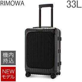 【あす楽】リモワ rimowa エッセンシャル キャビン s 33l 機内持ち込み スーツケース キャリーケース キャリーバッグ 84252634 essential sleeve cabin s 旧 ボレロ 【newモデル】【5%還元】