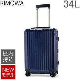 リモワ RIMOWA エッセンシャル キャビン S 34L 4輪 機内持ち込み スーツケース キャリーケース キャリーバッグ 83252604 Essential Cabin S 旧 サルサ 【NEWモデル】 あす楽