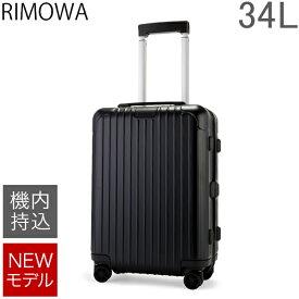 リモワ RIMOWA エッセンシャル キャビン S 34L 4輪 機内持ち込み スーツケース キャリーケース キャリーバッグ 83252634 Essential Cabin S 旧 サルサ 【NEWモデル】 あす楽
