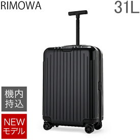 【お盆もあす楽】リモワ RIMOWA エッセンシャル ライト キャビン S 31L 機内持ち込み スーツケース キャリーケース キャリーバッグ 82352624 Essential Lite Cabin S 旧 サルサエアー 【NEWモデル】 あす楽
