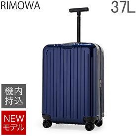 リモワ RIMOWA エッセンシャル ライト キャビン 37L 4輪 機内持ち込み スーツケース キャリーケース キャリーバッグ 82353604 Essential Lite Cabin 旧 サルサエアー 【NEWモデル】 あす楽