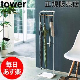 【GWもあす楽】引っ掛けアンブレラスタンド タワー tower 山崎実業 タワーシリーズ 傘立て かさたて 傘たて カサ立て スリム 玄関収納 シンプル モノトーン おしゃれ