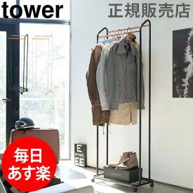 ハンガーラック キャスター付き タワー コートハンガー tower 山崎実業 タワーシリーズ コート掛け キャスター付き パイプ 収納 雑貨 シンプル おしゃれ あす楽