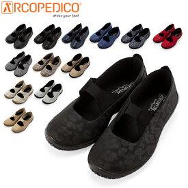 アルコペディコ Arcopedico バレエシューズ L'ライン バレリーナ ジオ2 5061700 レディース コンフォートパンプス 靴 軽量 外反母趾予防