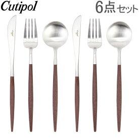 クチポール Cutipol GOA(ゴア) ディナー6点セット(ナイフ/フォーク/テーブルスプーン) ブラウン Brown カトラリー セット おしゃれ あす楽