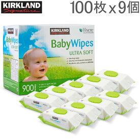 カークランド Kirkland ベビーワイプ おしりふき 100枚×9個 フタ付き 赤ちゃん おしり拭き 柔らかい 大判 丈夫 厚手 BABY WIPES あす楽