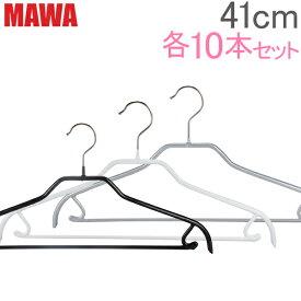 【あす楽】マワ ハンガー シルエット 各10本セット 40 × 1cm 400 × 10mm ノンスリップ セット 収納 滑り落ちない 機能的 デザイン クローゼット Mawa Silhouette 41/FRS【5%還元】