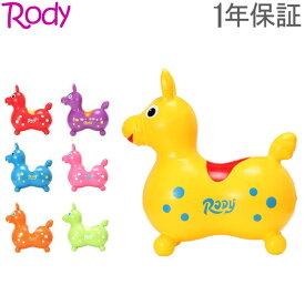 【あす楽】1年保証 ロディ RODY 乗用 ノンフタル酸 乗用玩具 キッズ ベビー バランス 体幹 おもちゃ カラフル かわいい プレゼント【5%還元】