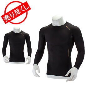 赤字売切り価格 スキンズ Skins メンズ A400 ロングスリーブトップ ZB9932005 長袖 コンプレッション アンダーシャツ インナー スポーツウェア トレーニング