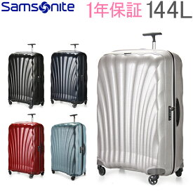 サムソナイト Samsonite スーツケース 144L 軽量 コスモライト3.0 スピナー 86cm 73353 Cosmolite 3.0 SPINNER 86/33 FL2 キャリーバッグ あす楽