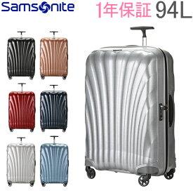 【5%還元】【あす楽】【1年保証】サムソナイト Samsonite スーツケース 94L 軽量 コスモライト3.0 スピナー 75cm 73351 COSMOLITE 3.0 SPINNER 75/28 キャリーバッグ