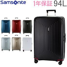 【4時間限定5%OFF】【1年保証】サムソナイト Samsonite スーツケース 94L 軽量 ネオパルス スピナー 75cm 65754 Neopulse SPINNER 75/28 キャリーバッグ