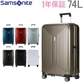 【4時間限定5%OFF】【1年保証】サムソナイト Samsonite スーツケース 74L 軽量 ネオパルス スピナー 69cm 65753 Neopulse SPINNER 69/25 キャリーバッグ