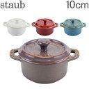 【あす楽】 ストウブ 鍋 Staub ミニココット ラウンド 10cm Mini Cocotte Round キッチン用品 セラミック 調理器具【5…