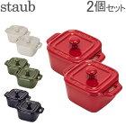 【全品あす楽】ストウブ 鍋 Staub セラミック ミニココット スクエア 2個セット 40511 XS Mini Cocotte square 2er Set 耐熱 オーブン
