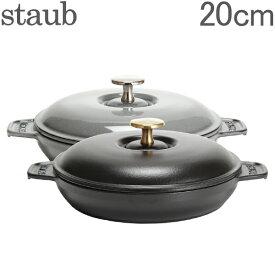 【あす楽】 ストウブ 鍋 Staub ラウンドホットプレート Round Hot Plate 20cm 1332018 鍋【5%還元】