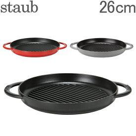 【あす楽】ストウブ 鍋 Staub グリルパン 26cm ピュアグリル 12030 Grill Round 2 Handles ステーキ バーベキュー BBQ 焼肉 鉄板【5%還元】