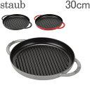 ストウブ 鍋 Staub グリルパン 30cm ピュアグリル 120130 Grill Round 2 Handles ステーキ バーベキュー BBQ 焼肉 鉄…