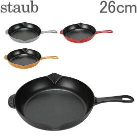 【あす楽】 ストウブ 鍋 Staub フライパン/キャストアイロンハンドルラウンド Frying Pan w/ Cast Iron Handle Round 26cm フライパン【5%還元】