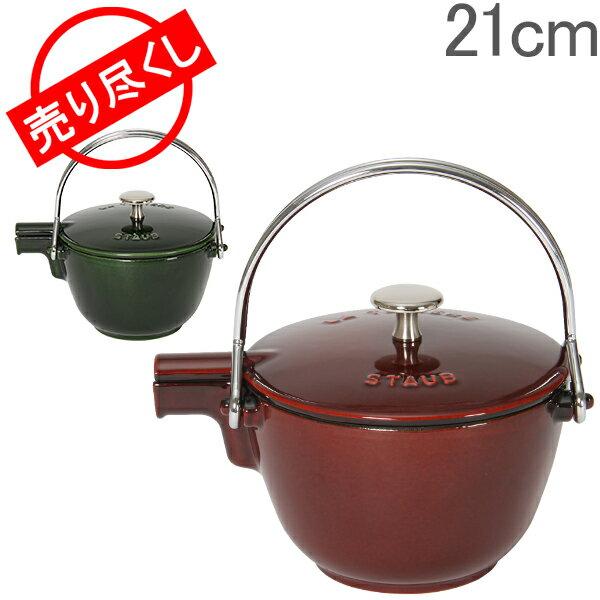 ストウブ 鍋 Staub 赤字売切り価格 ラウンド ティーポット Round Teapot 1.15L Made in France ケトル やかん