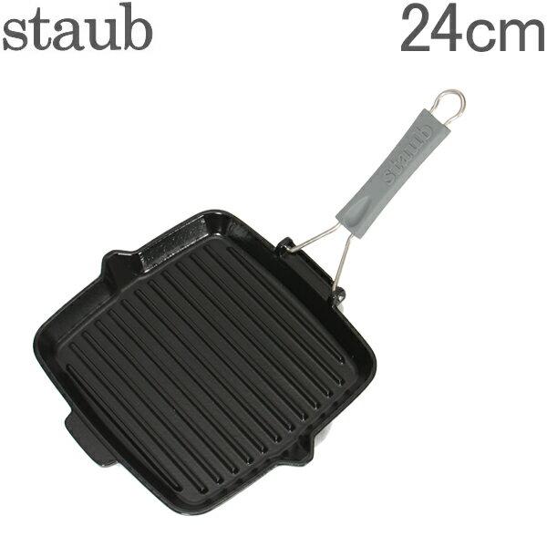 ストウブ 鍋 Staubスクエアグリル パン Square Grill Pan 24cm 1202123 ブラック
