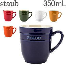 【あす楽】 ストウブ 鍋 Staub マグカップ 350mL セラミック Mug 食器 保温 大きい【5%還元】