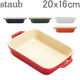 【あす楽】 ストウブ 鍋 Staub レクタンギュラーディッシュ 20×16cm セラミック 4051 Gratin Dish rectangular 耐熱 オーブン【5%還元】