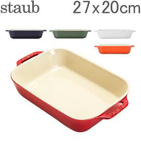 【あす楽】 ストウブ 鍋 Staub レクタンギュラーディッシュ 27×20cm セラミック 4051 Gratin Dish rectangular 耐熱 オーブン【5%還元】
