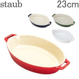 ストウブ 鍋 Staub オーバルディッシュ 23cm セラミック 40511 Roasting Dish oval 耐熱 オーブン あす楽