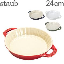 【全品あす楽】ストウブ 鍋 Staub パイディッシュ 24cm セラミック 40511 Pie Dish round 耐熱 オーブン