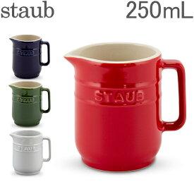ストウブ 鍋 Staub ミルクピッチャー 250mL セラミック クリーマー ミルクポット Mini Pitcher ピッチャー 食器 耐熱 オーブン キッチン用品