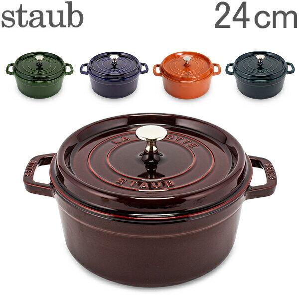 ストウブ 鍋 Staub ピコ ココット ラウンド 24cm 両手鍋 ホーロー 鍋 Cocotte おしゃれ キッチン