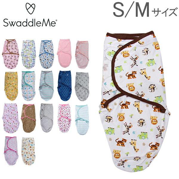 スワドルミー Swaddle Me おくるみ S/Mサイズ コットン ベビー アフガン ORIGINAL SWADDLE STAGE 2 新生児 出産祝い ギフト サマーインファント Summer Infant