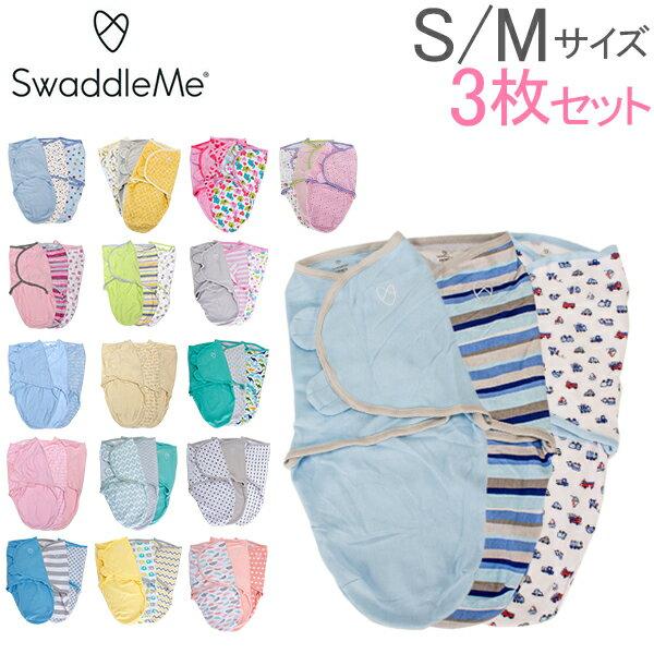 スワドルミー Swaddle Me おくるみ S/Mサイズ 3枚セット コットン ベビー アフガン COTTON KNIT 新生児 出産祝い ギフト サマーインファント Summer Infant