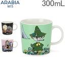 アラビア Arabia ムーミン マグ 300mL マグカップ 北欧 食器 フィンランド Moomin Mugs おしゃれ かわいい 贈り物 プ…