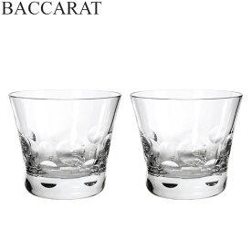 【5%還元】【あす楽】Baccarat (バカラ) ベルーガ ペアグラス (2個セット) タンブラー 2104387 BELUGA TUMBLER 2X2 クリア
