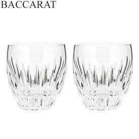 【全品あす楽】バカラ マッセナ タンブラー 2個セット グラス ガラス 洋食器 クリア 2810592 Baccarat MASSENA TUMBLER 3