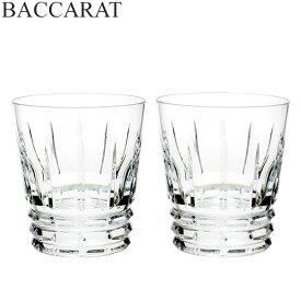 【全品あす楽】バカラ グラス アルルカン タンブラー 9.5cm オールドファッション 2個セット ペアグラス 高級 贈り物 2810594 Baccarat ARLEQUIN ARLEQUIN TUMBLER 95 OLD FASHION Set of 2