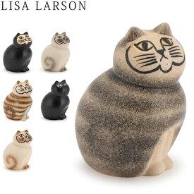 リサ・ラーソン Lisa Larson 置物 ネコ 猫 キャット ミア ミニ 95mm ねこ オブジェ 陶器 インテリア Cats-Mia mini 北欧 フィギュア アンティーク 5%還元 あす楽