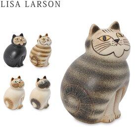 【お盆もあす楽】リサラーソン 置物 キャット 13 x 19cm 130 × 190mm ネコ オブジェ 北欧 中 インテリア 装飾 お洒落 LisaLarson Cats-Mia Midi あす楽