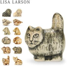 【お盆もあす楽】リサ・ラーソン Lisa Larson 置物 ミニ ズー 動物 オブジェ 陶器 北欧 インテリア Mini Zoo アンティーク 装飾 あす楽