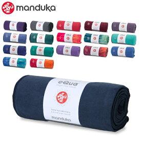 【全品あす楽】マンドゥカ Manduka ヨガラグ ヨガタオル スタンダード マットタオル eQua Mat Towel Standard 2120 ヨガマット ホットヨガ ヨガ