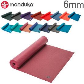 【あす楽】 マンドゥカ Manduka ヨガマット 6mm プロ スタンダード Pro Standard MAT ピラティス ホットヨガ ストレッチ ヨガ シンプル【5%還元】