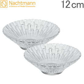 Nachtmann ナハトマン ダンシングスター ボサノバ 78535 / 99679 ボウル 12cm 2枚入 ペア あす楽
