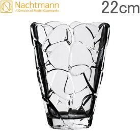 ナハトマン Nachtmann ペタル オーバルベース 22cm 花瓶 88335 Petals Oval vase フラワーベース インテリア プレゼント あす楽